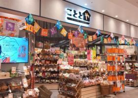 こととや テラスモール松戸店の画像・写真